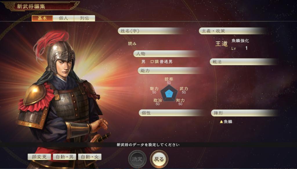 新武将の顔グラ