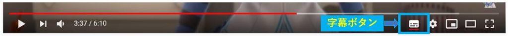 YouTubeの字幕ボタン