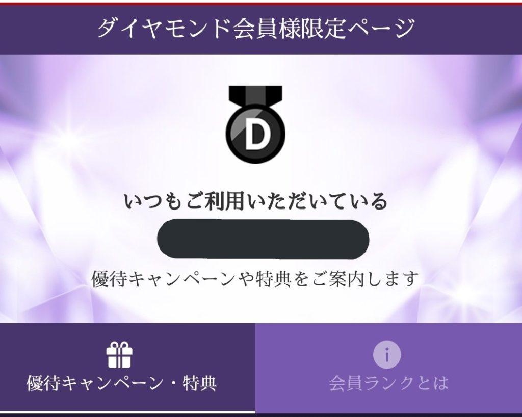 楽天ダイヤモンド会員ページ