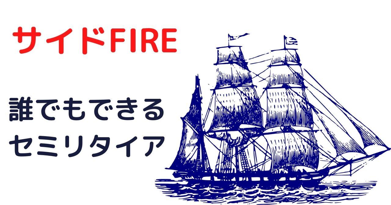 サイドFIRE 船