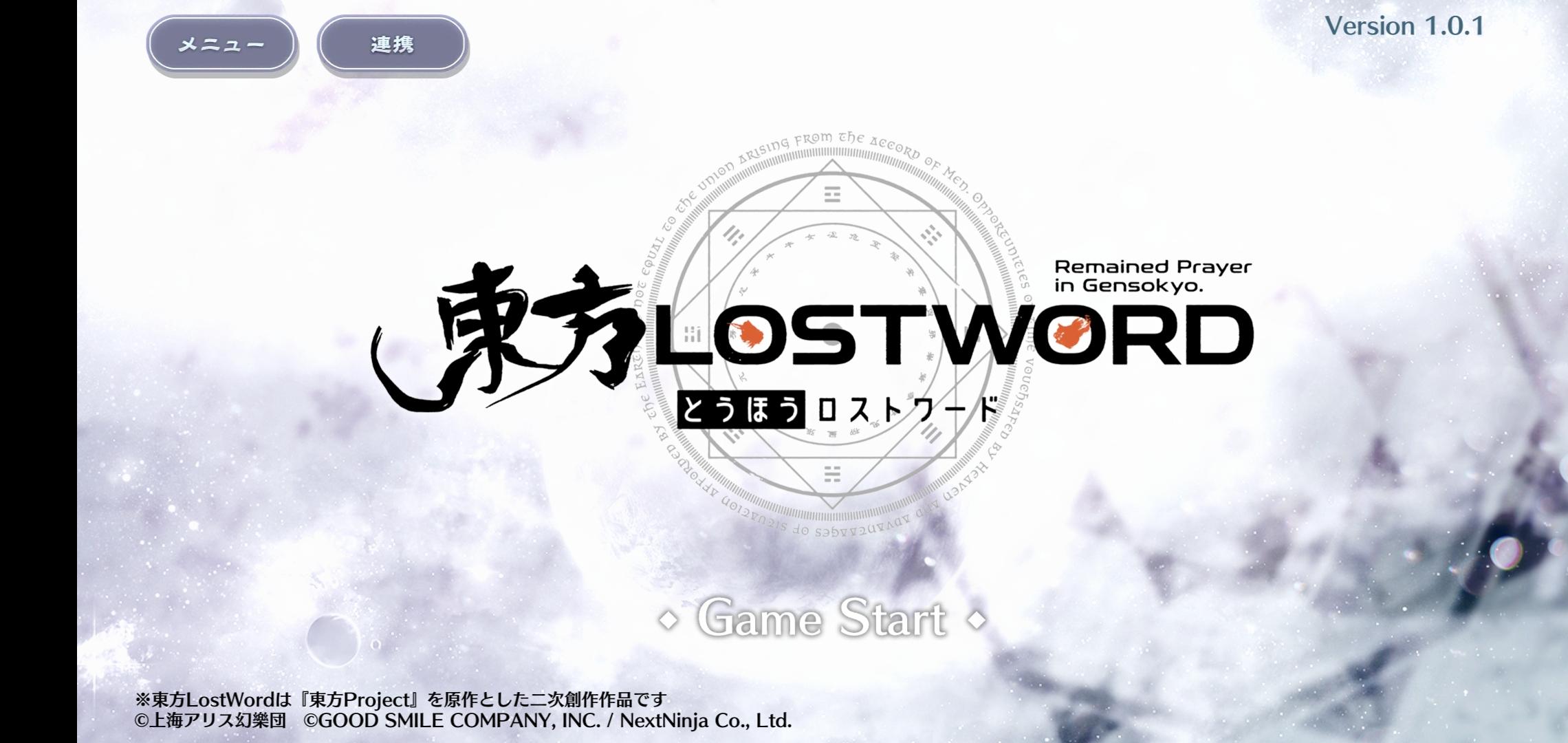 東方lostworldタイトル