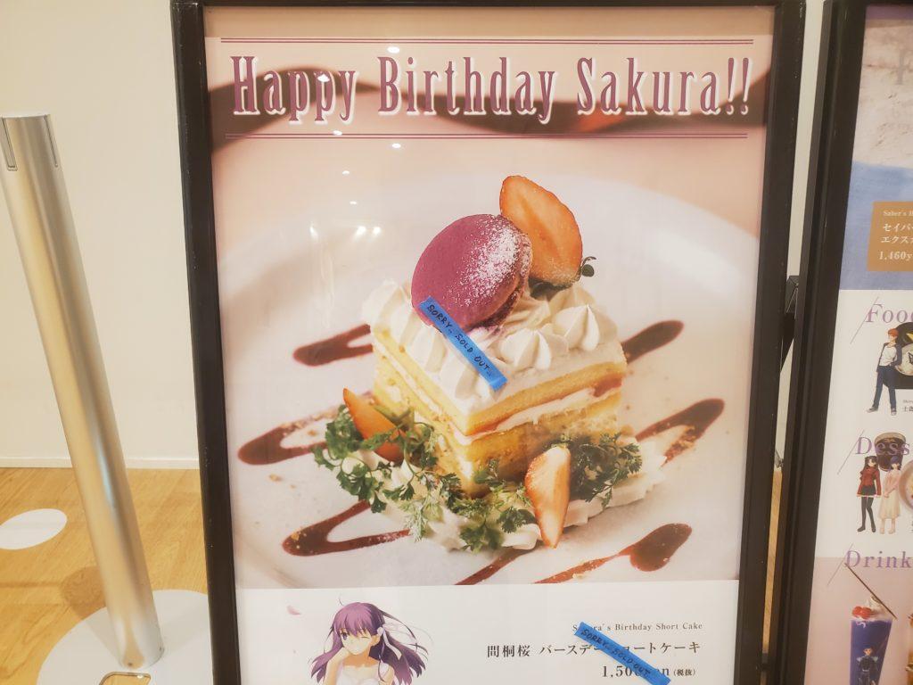 間桐桜のバースディショートケーキ