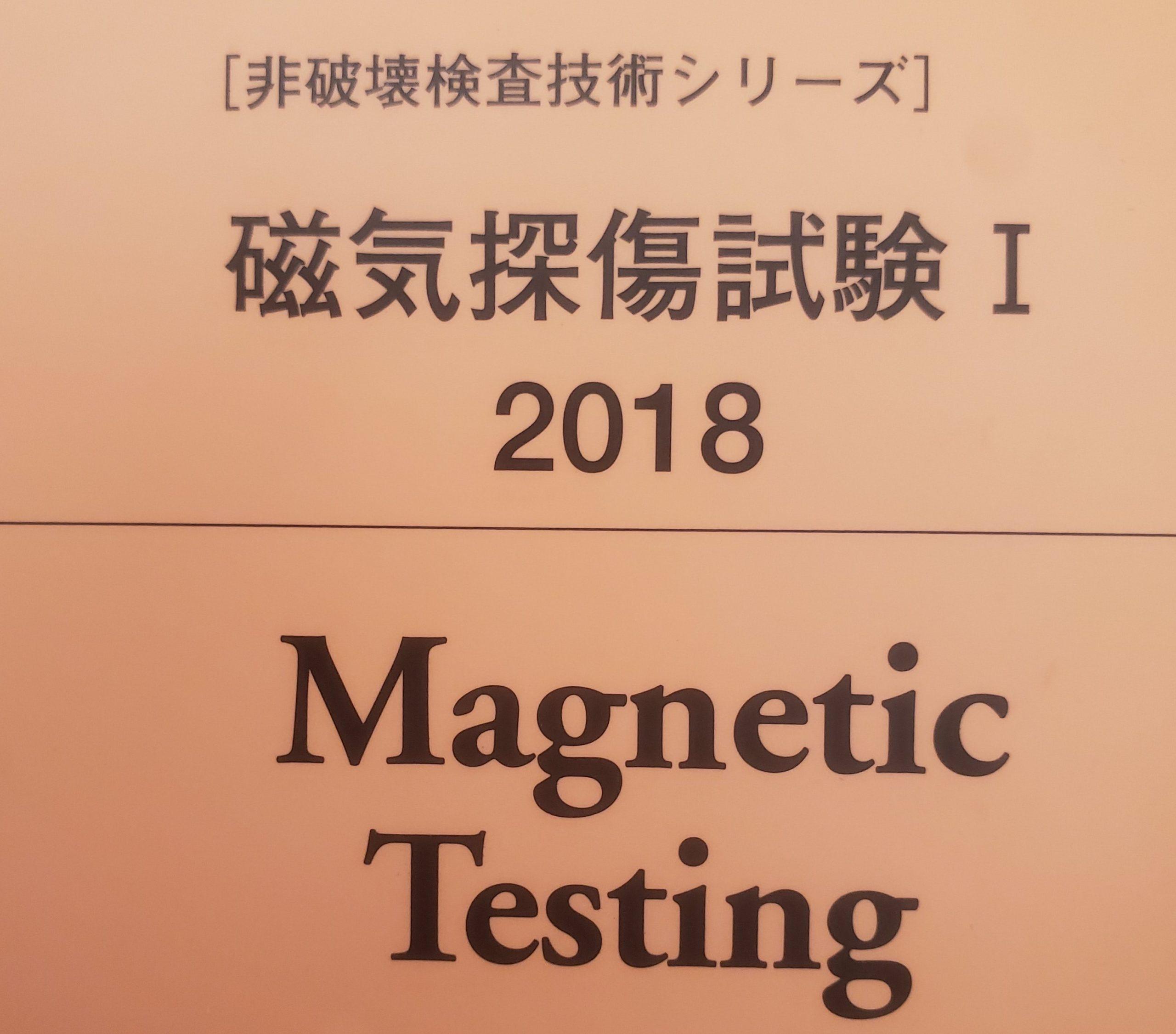 磁粉探傷試験MT-1