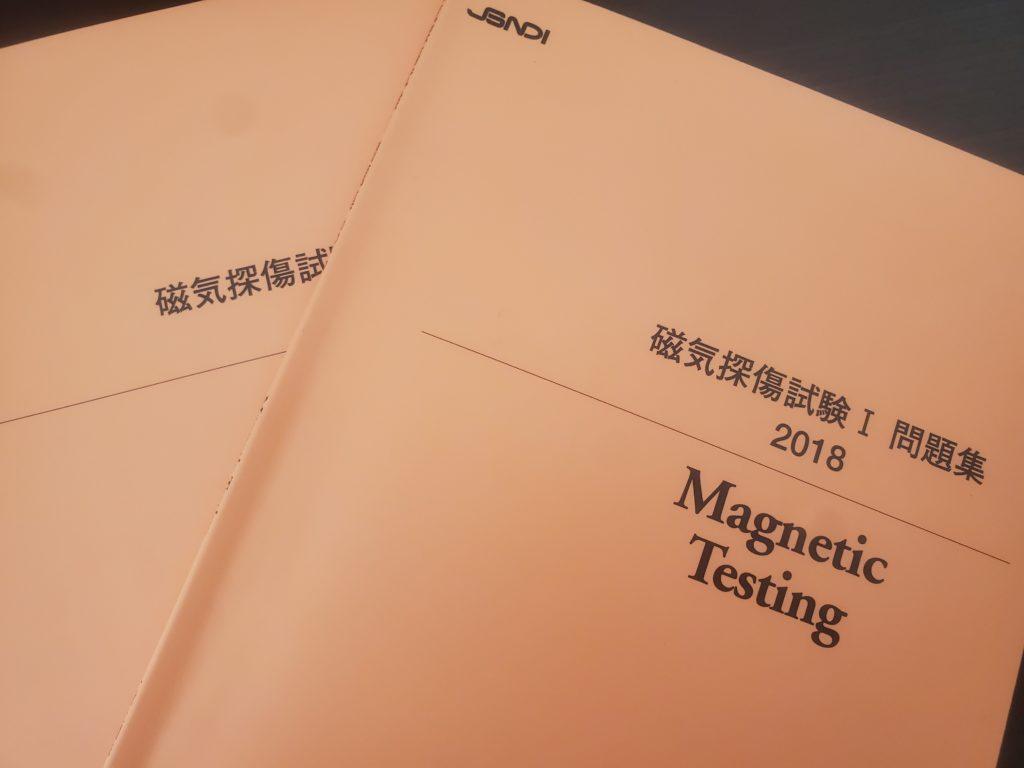 磁気探傷試験のテキストと問題集