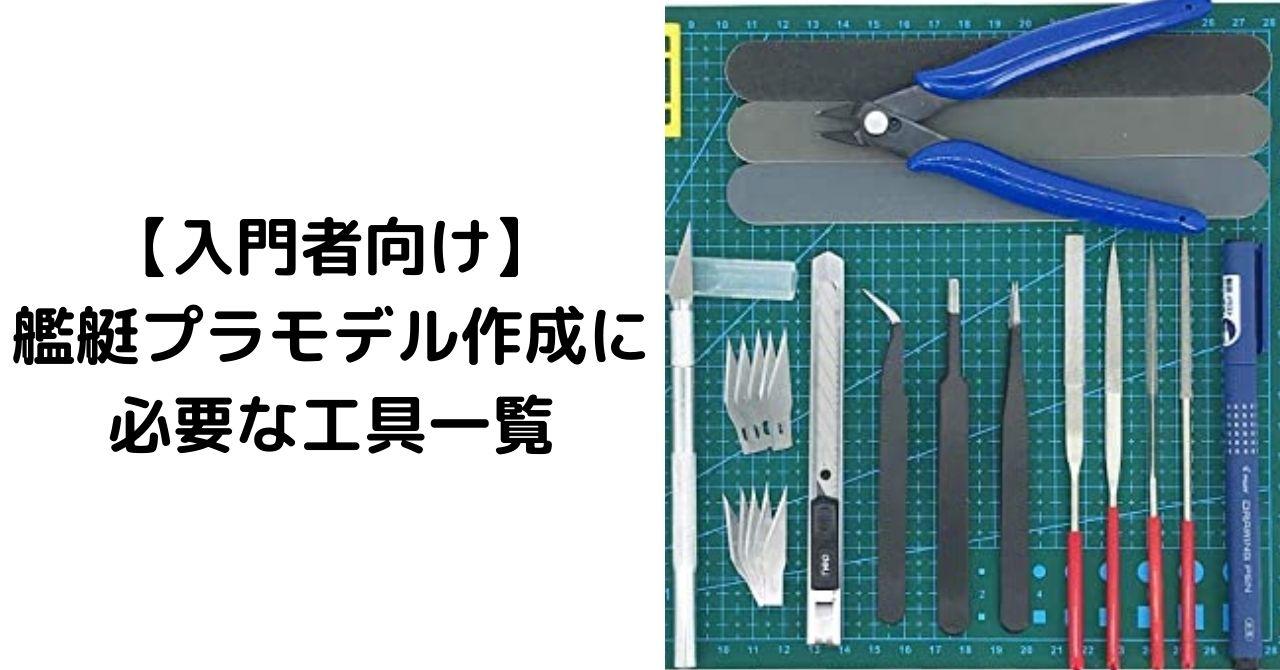 プラモデル作成に必要な工具一覧
