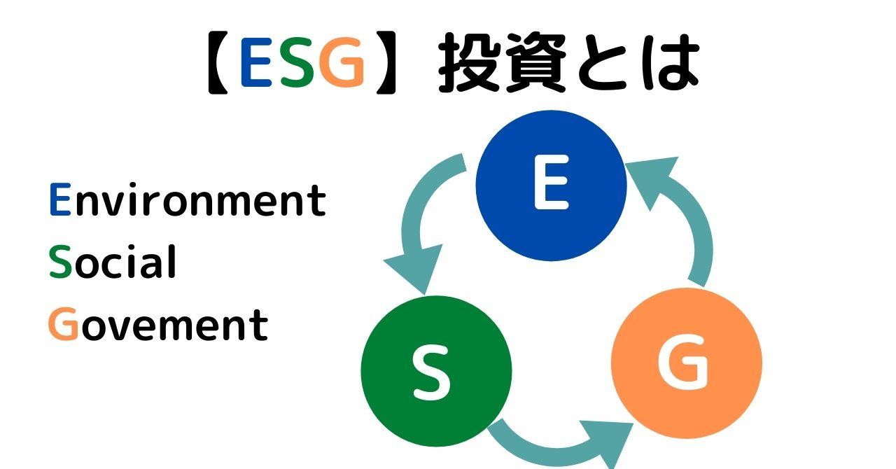 ESG投資の図解