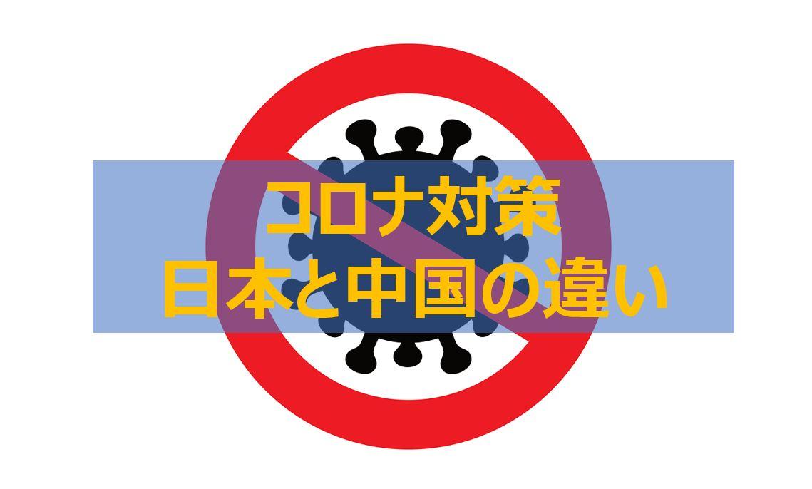 中国と日本のコロナ対策の違い