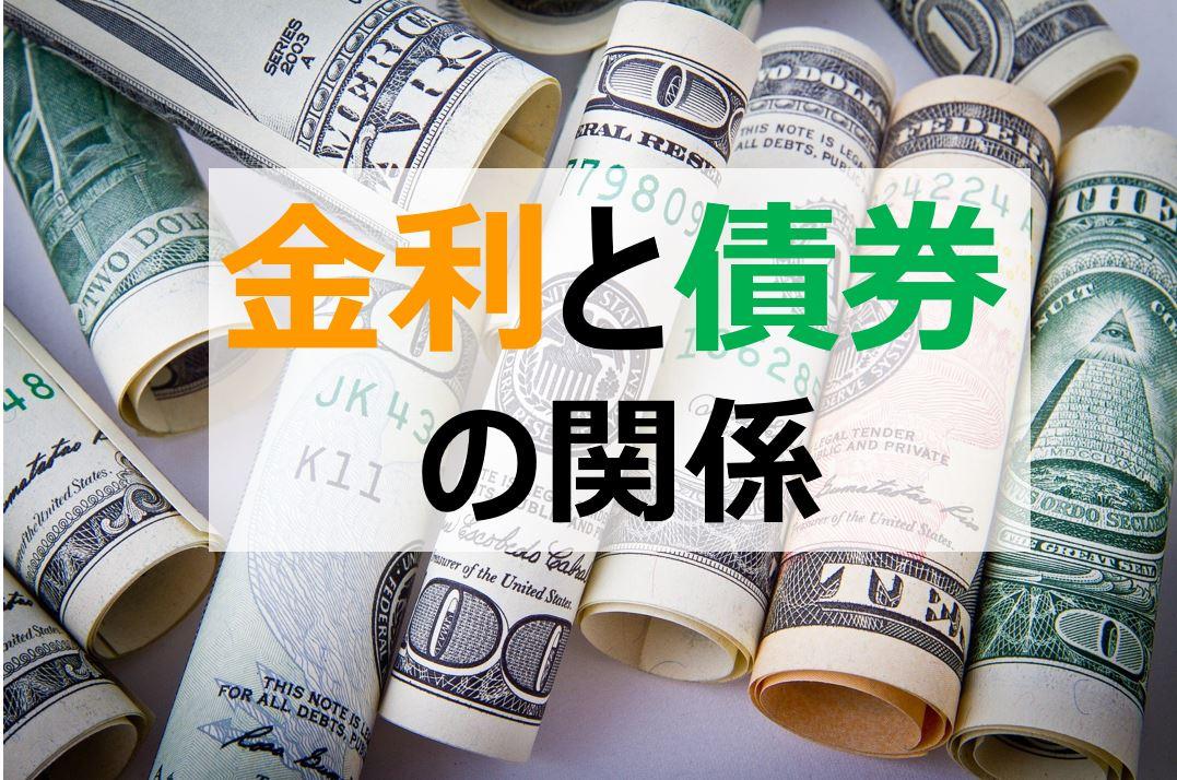 金利と債券の関係