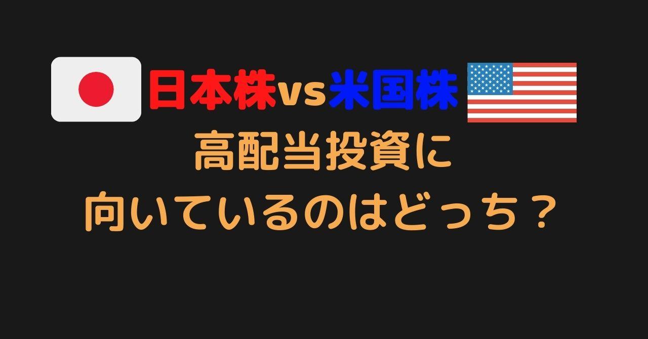 米国株VS日本株 高配当株投資