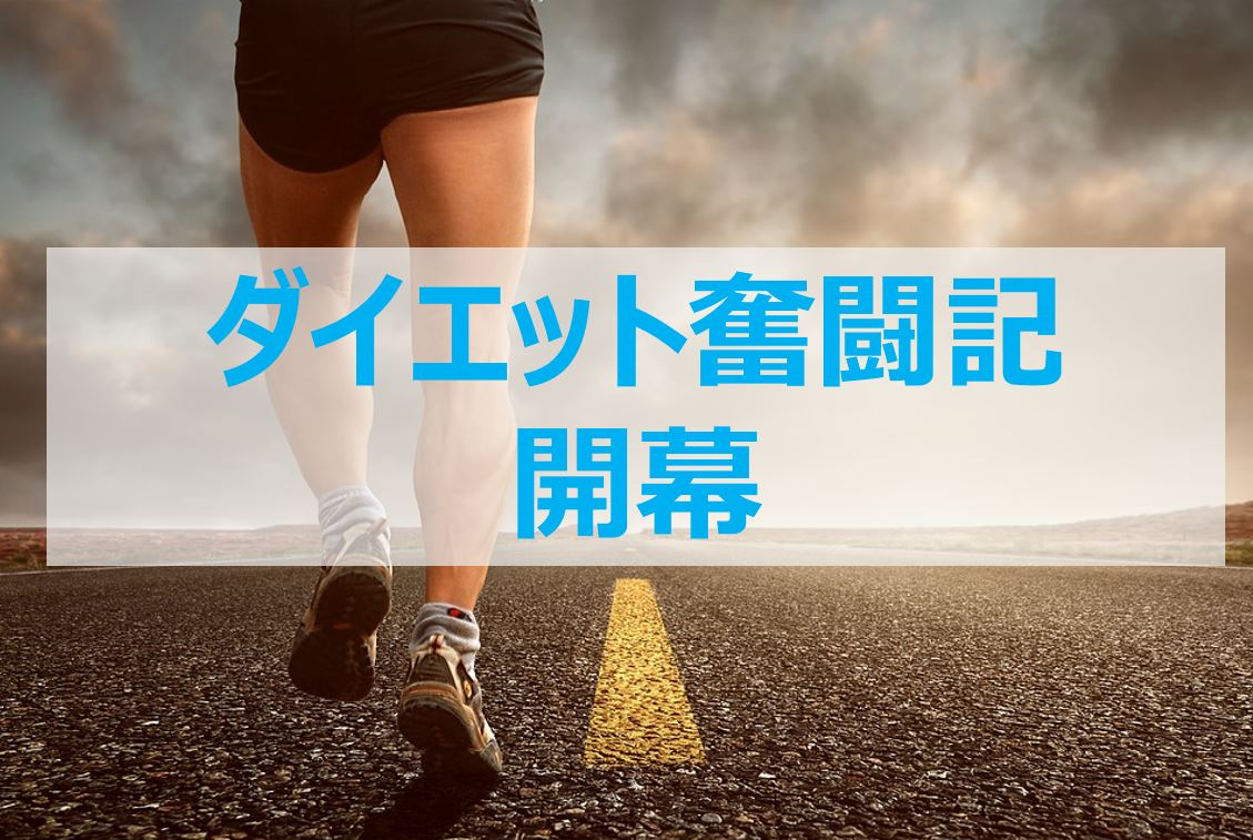 ダイエット奮闘記開幕