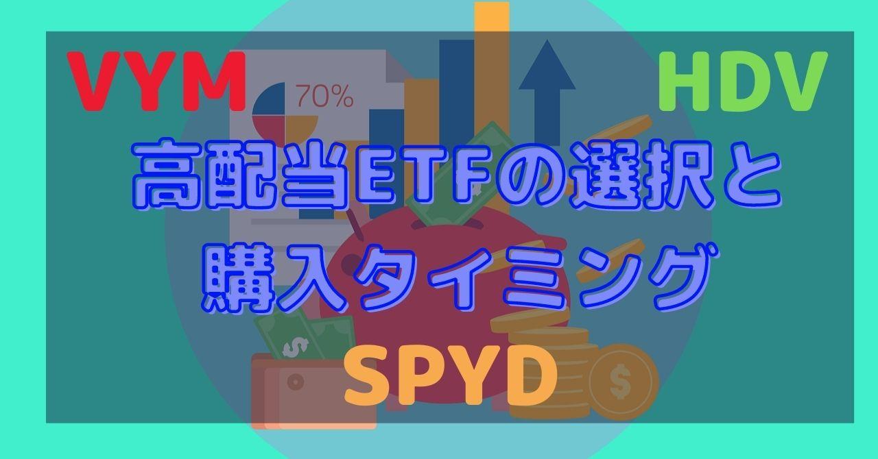 VYM,HDV,SPYDの選択と購入タイミング