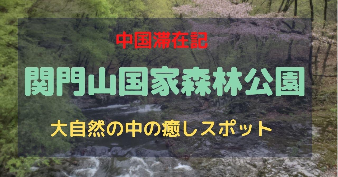 関門山国家森林公園