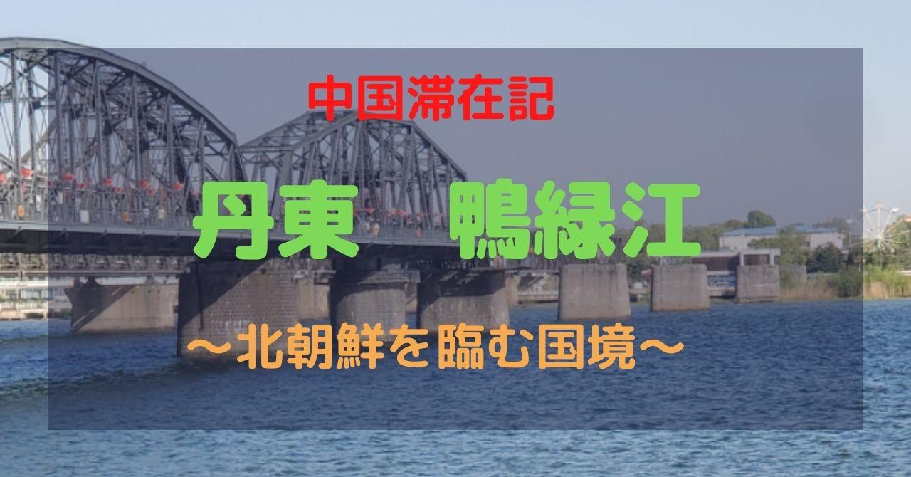 丹東 鴨緑江