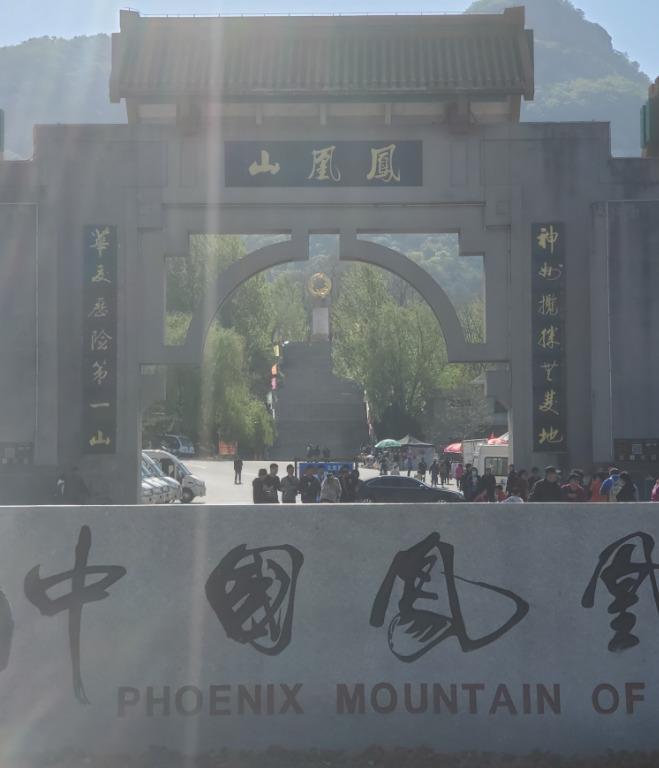 鳳凰山の山門