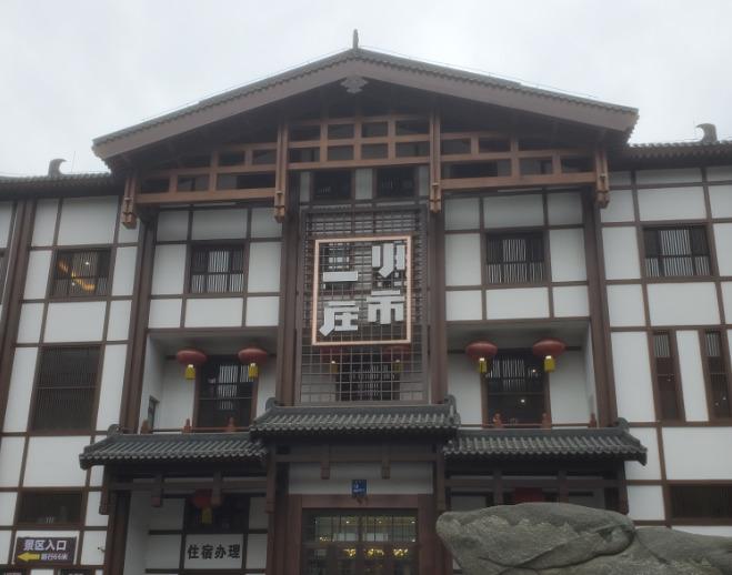 中国旅行の旅館