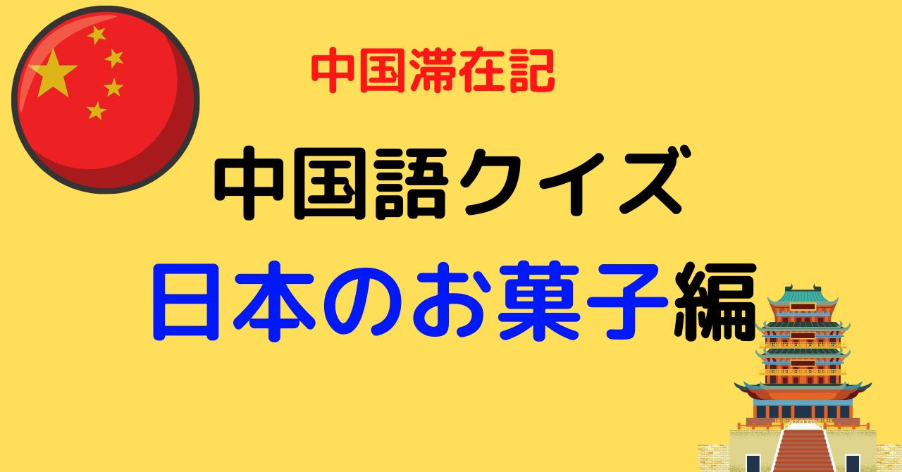 中国語クイズ 日本のお菓子編