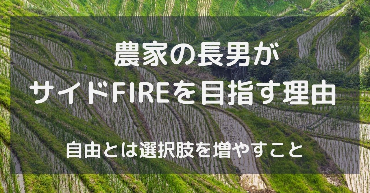 農家の長男がサイドFIREを目指す理由