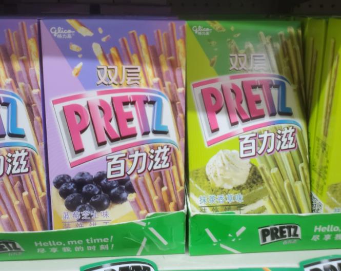 中国語のプリッツ
