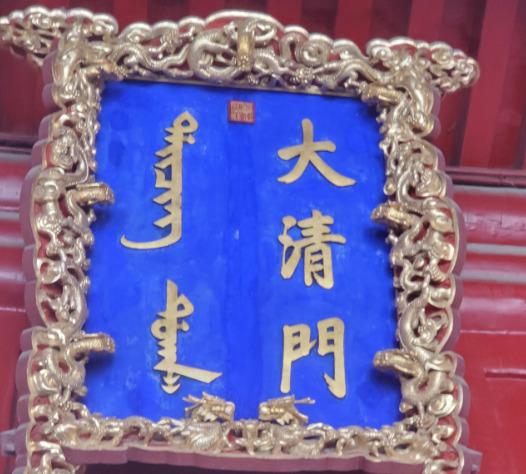 瀋陽故宮の大清門の看板