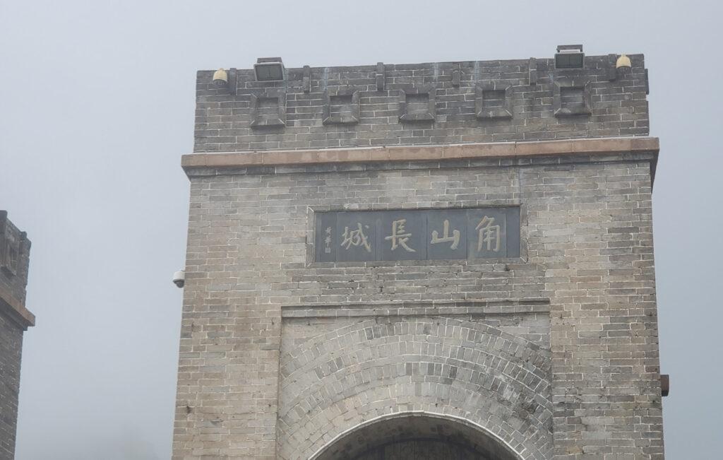 角山長城の山門
