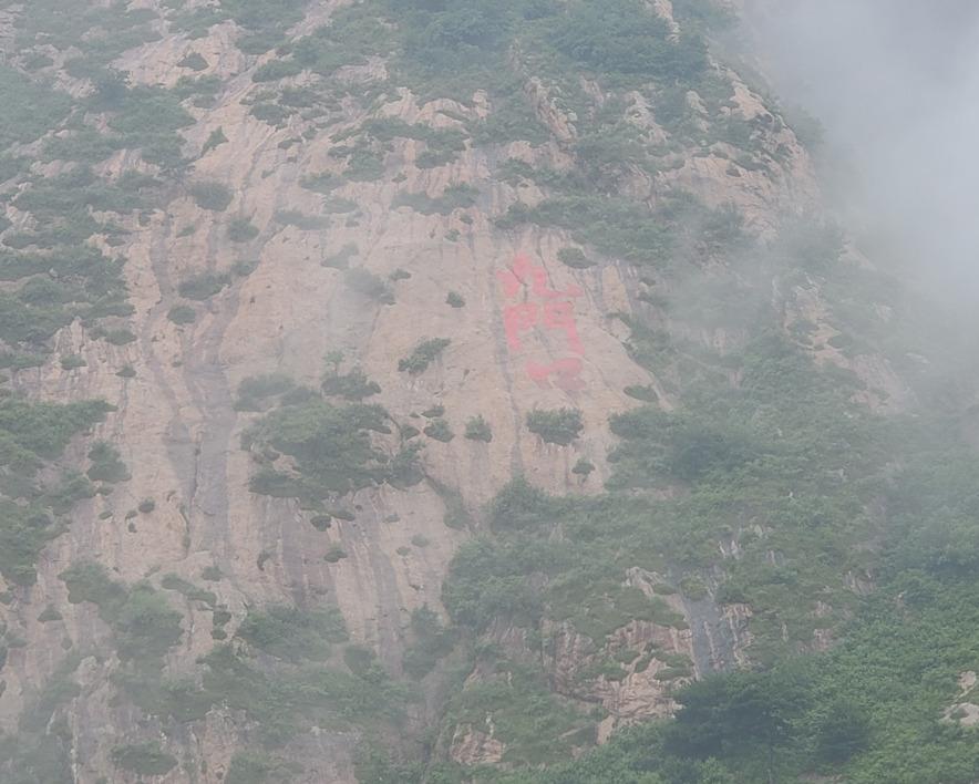 断崖絶壁に書かれた九門口の文字