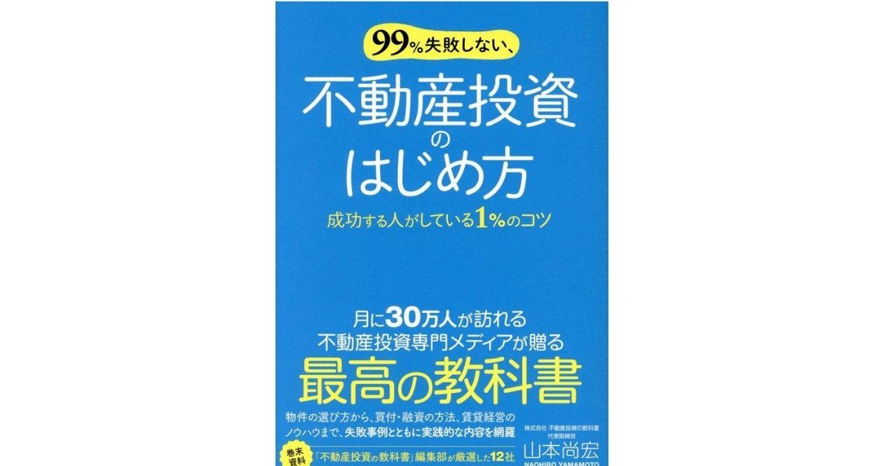 【書評】99%失敗しない不動産投資のはじめ方