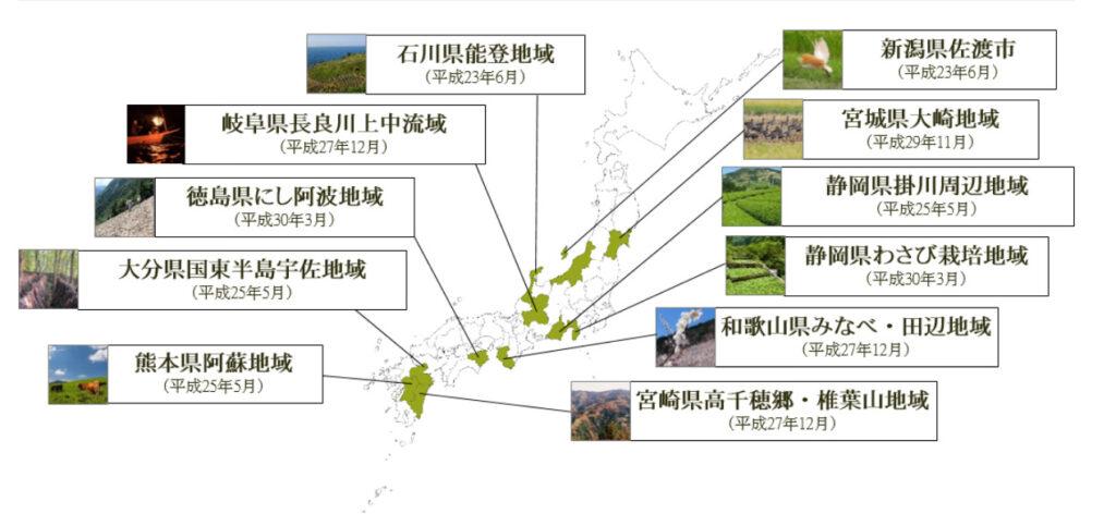 日本の世界農業遺産の種類と所在地